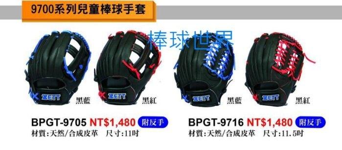 棒球世界 全新 ZETT 少年棒壘手套 BPGT-97系列 特價黑紅黑藍配色