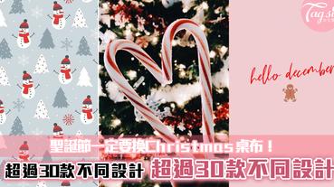聖誕節一定要換Christmas桌布!超過30款不同設計,超過30款不同設計