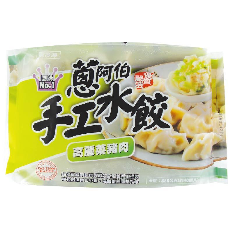 【冷凍水餃】蔥阿伯手工水餃高麗菜豬肉
