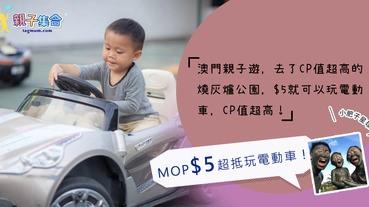 【專欄作家:小肥子星球】澳門親子遊 - CP值超高,MOP$5超抵玩電動車!