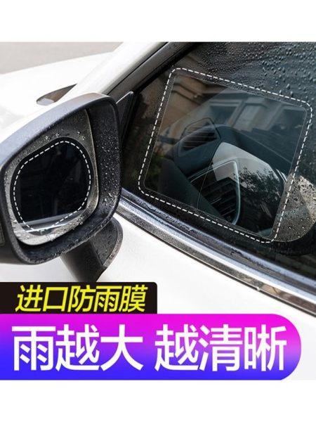 汽車后視鏡防雨貼膜全屏反光倒車鏡子專用防水