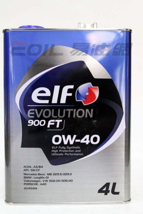ELF EVOLUTION 900 FT 0W40 日本鐵罐 全合成機油