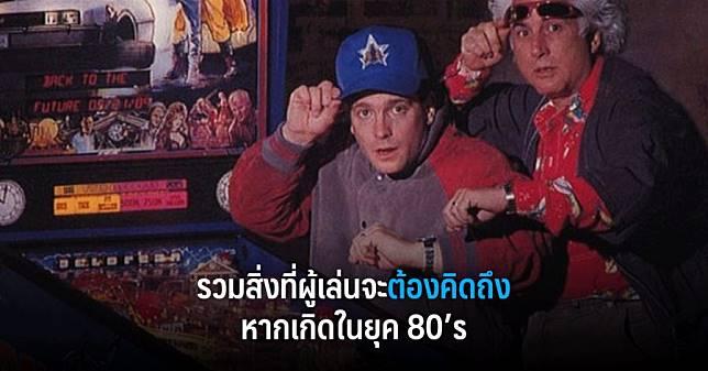 รวมสิ่งที่ผู้เล่นจะต้องคิดถึง หากเกิดในยุค 80's