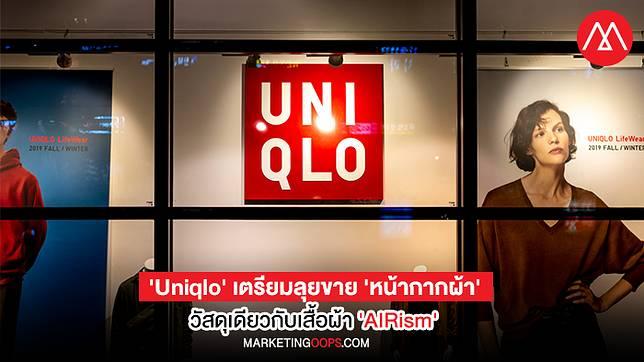 ถึงคราวของ 'Uniqlo' ลุยบ้าง! เตรียมปล่อย 'หน้ากากผ้า' วัสดุเนื้อเดียวกับ AIRism ระบายอากาศดี-เย็น-แห้งไว ช่วงซัมเมอร์นี้