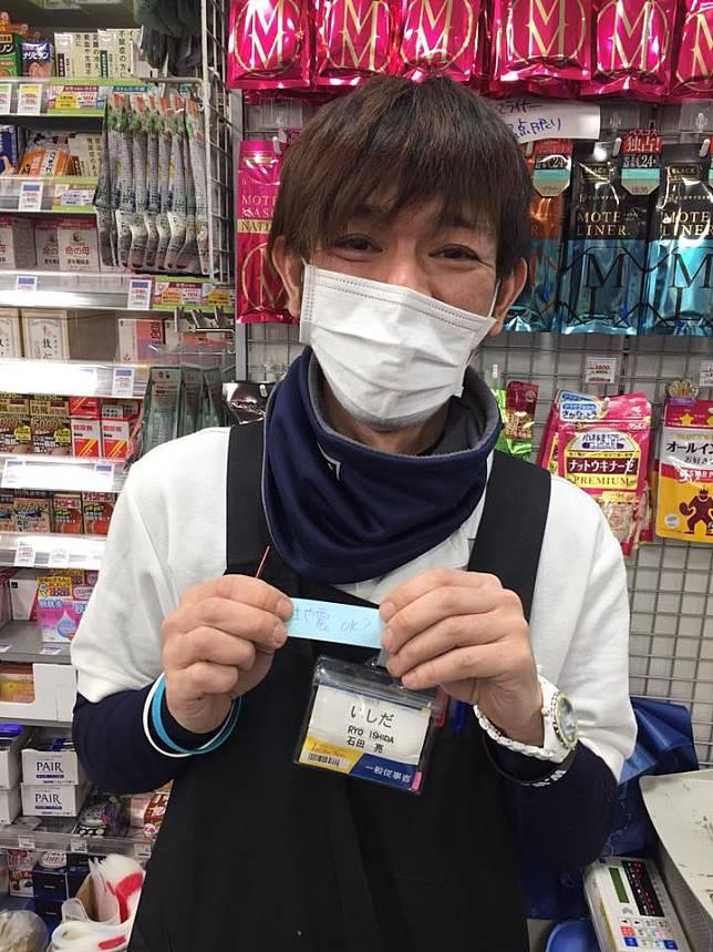 ▲地震後去日本玩,暖心店員遞上一張紙條關心,惹哭眾多網友。(圖/翻攝自臉書爆廢公社)