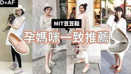 孕媽咪好評推薦 舒適好穿MIT豆豆鞋 | D+AF