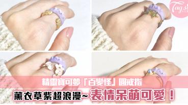 日本推出精靈寶可夢「百變怪」戒指,薰衣草紫加上可愛模樣!又燒到我了~