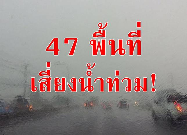 กรมอุตุฯ เตือนฝนถล่ม 47 พื้นที่เสี่ยงน้ำท่วม!