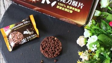 宅配熱銷美食│一米特創藝美食館:米巧克力酥片 100%台灣在地米製作,添加台灣紅藜