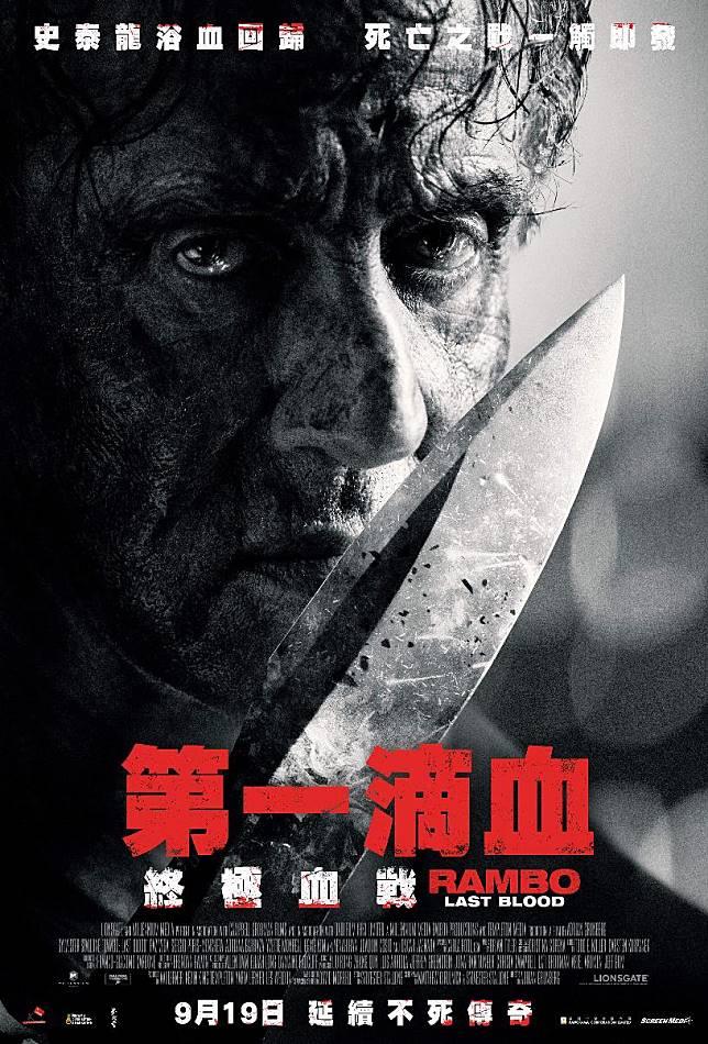 《第一滴血:終極血戰》(Rambo- Last Blood,2019) .jpg