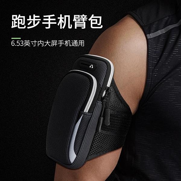跑步手機6.5寸健身腕包裝備男女華為多功能蘋果X運動手機臂套