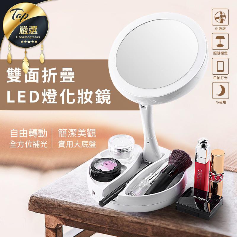 擁有這款智能補光LED雙面摺疊收納化妝鏡,要畫出精緻妝容更容易~ 採用雙面鏡設計,一面放大、一面正常,且可隨意調節角度,使用更方便~ 加上底部分格設計,美妝用品也好擺放唷 捕夢網嚴選特色 ღ 一面放大