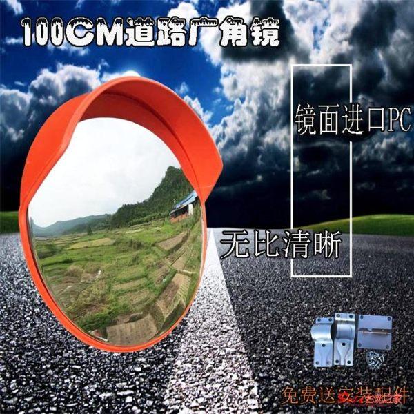 道路廣角鏡1米轉角鏡馬路交通室外反光鏡100CM公路用拐彎鏡凸透鏡