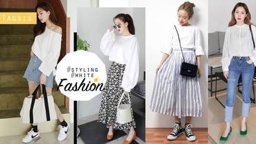 白色時尚還未退下熱潮~女生們都快收集「白色單品」,讓春夏都變輕透
