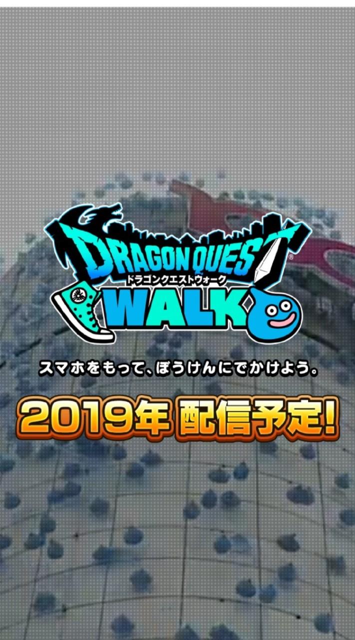 【全国】ドラゴンクエストウォーク