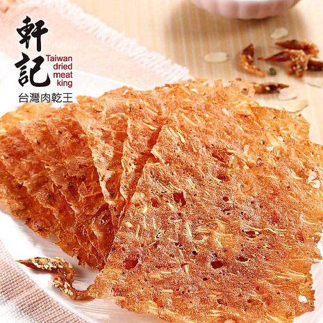 《軒記肉乾》櫻花蝦杏仁脆肉乾(70g/包,共兩包)-預購7日-APP