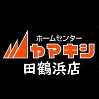 ホームセンターヤマキシ田鶴浜店