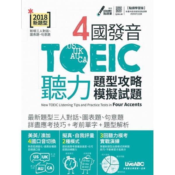 4國發音TOEIC聽力(數位學習版)
