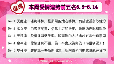 12星座本周愛情吉日吉時(6.8-6.14)