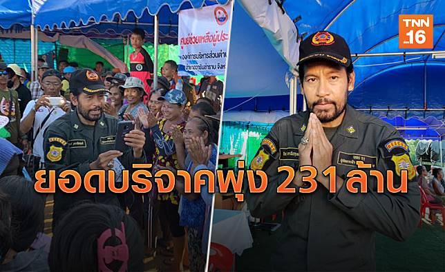 น้ำใจคนไทย! ยอดบริจาคช่วยน้ำท่วมอุบลฯพุ่ง 231 ล้าน!