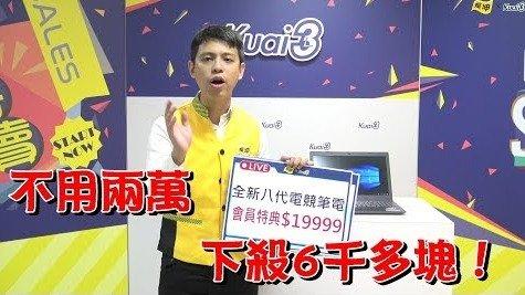【燦坤x快三】11/9-13第八代電競筆電下殺19999