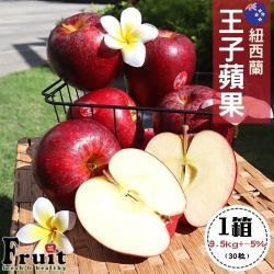 『成城農產』紐西蘭王子蘋果 (30粒/9.5kg/箱)