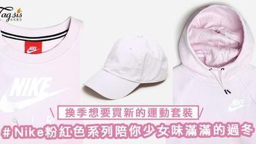 換季想要買新的運動套裝?Nike粉紅色系列,少女味滿滿的陪你過冬~