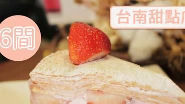 台南蛋糕 | 6間 台南甜點店 ,帶妳一起走入他/她們的魔法世界!