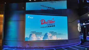 台北必玩【i-Ride 5D飛行劇院】 #i-Ride TAIPEI #飛躍臺灣 #微風南山 #6歲以下免費