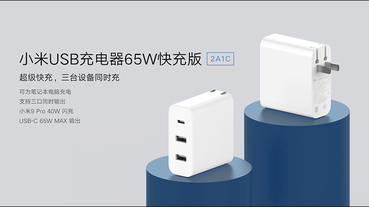 小米 USB 充電器 65W 快充版(2A1C)推出:支援 65W USB-C 、18W 雙 USB-A 充電