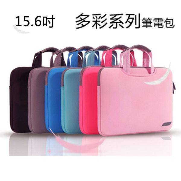 多彩15.6吋手提防震袋筆電包