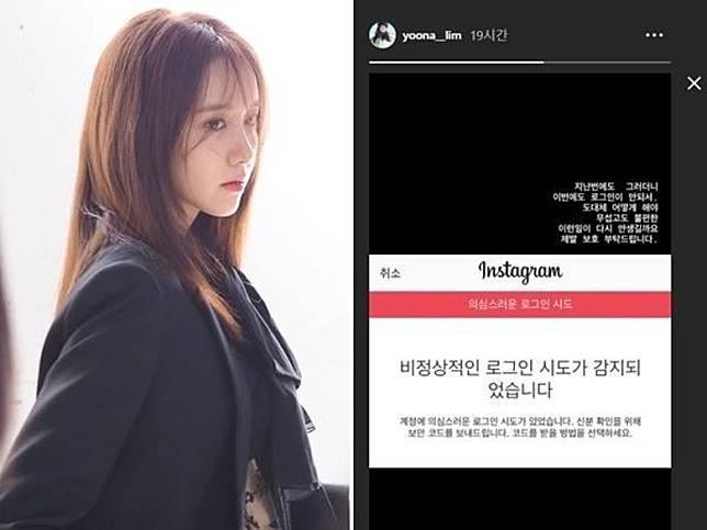 Yoon A在Instagram Story表示帳號又被人入侵,令她不能登入。