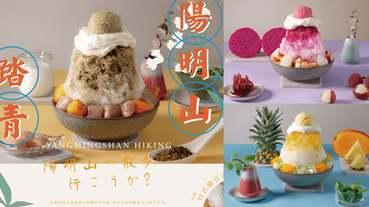 等了一整年!好丘水果「山系剉冰」終於再登場,台味復古鳳梨冰、綠豆沙,好吃也好看!