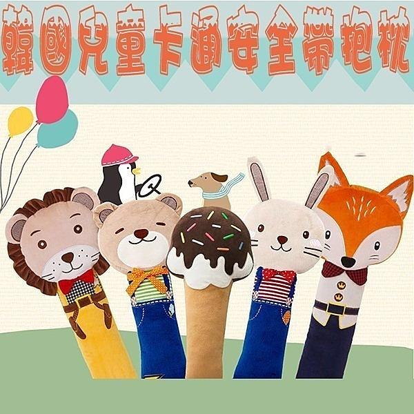 韓國卡通可愛動物汽車安全帶護套兒童抱枕n保護套 側邊枕頭 側枕 布偶 保護枕 卡通動物安撫玩偶
