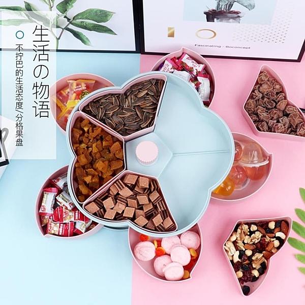 創意現代雙層旋轉糖果盒多功能帶蓋分格干果盤客廳茶幾歐式收納盒