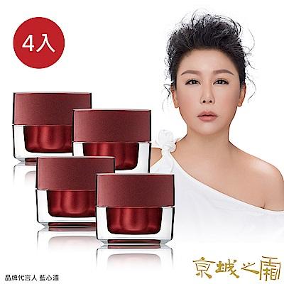 京城之霜牛爾 60植萃十全頂級精華霜EX 4.7gx4入