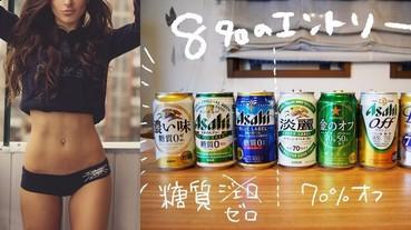 日本超風靡的減肥術!喝啤酒還能瘦身?甚至1個月狂減10公斤!!