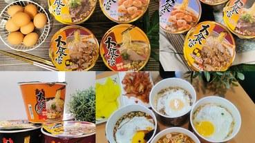 (超商/食物)味王大食客泡麵宵夜肚子餓時吃飽飽的好選擇,超商各家通路優惠介紹
