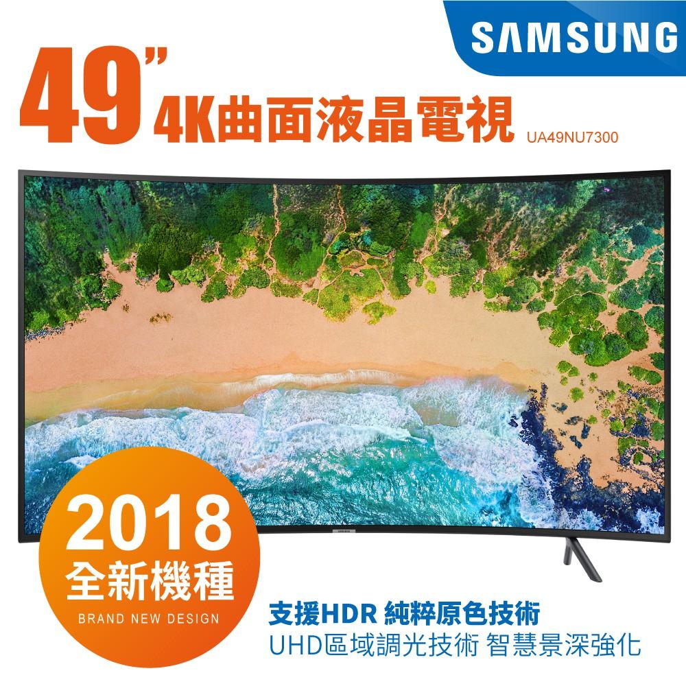 三星 SAMSUNG 49吋 曲面 4K UHD 液晶電視 49NU7300 UA49NU7300