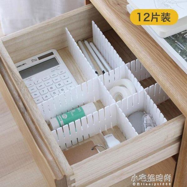 12片抽屜收納分隔板自由組合分類塑料襪子格子分割整理間格隔斷盒