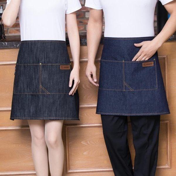 圍裙 工作圍裙高檔牛仔布雙包短版半截咖啡西餐火鍋服務員工作圍裙定制LOGO 莎拉嘿幼