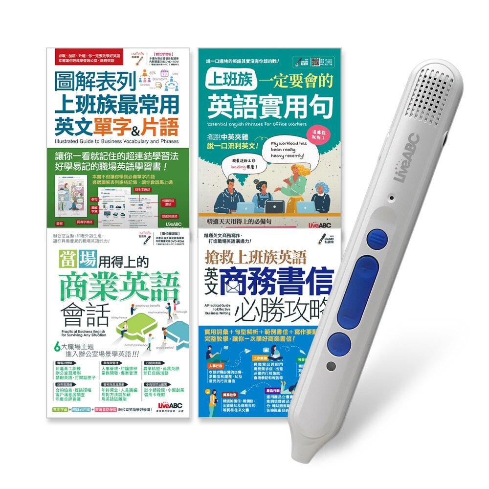 職場英語懶人包(全4書)+LiveABC智慧點讀筆16G(Type-C充電版)