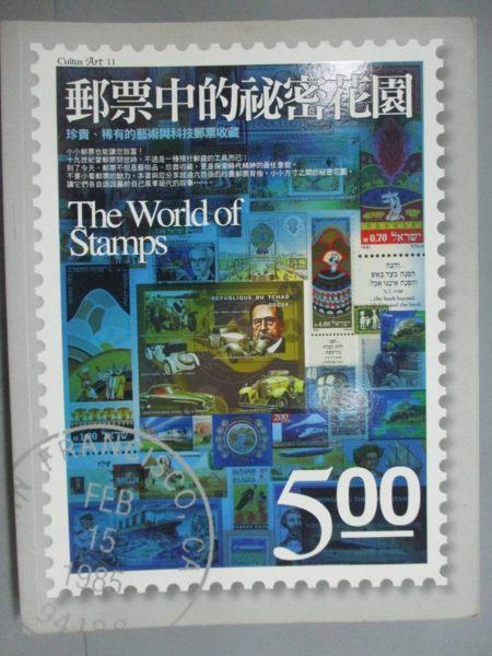 【書寶二手書T2/收藏_GHY】郵票中的秘密花園: 珍貴、稀有的藝術與科技郵票收藏品_王華南