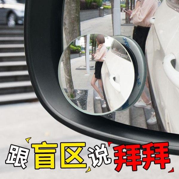 全館免運 汽車小圓鏡子可調360度車用后視鏡