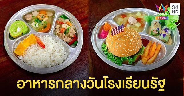 เพจดังเปิดภาพอาหารกลางวัน โรงเรียนรัฐที่อุทัยธานี ขอบอกว่า…น่ากินมาก !!