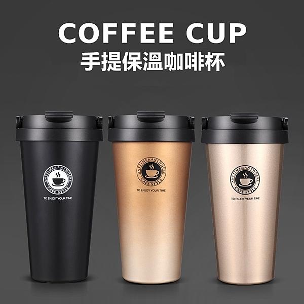 手提保溫杯 304不鏽鋼保溫杯 咖啡杯 隨行杯 環保杯 真空咖啡杯 手提咖啡杯