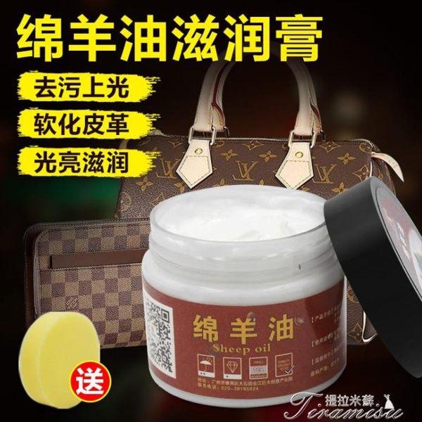 皮革保養油-無色皮具護理真皮衣保養通用包包皮革清潔劑擦鞋神器 提拉米蘇