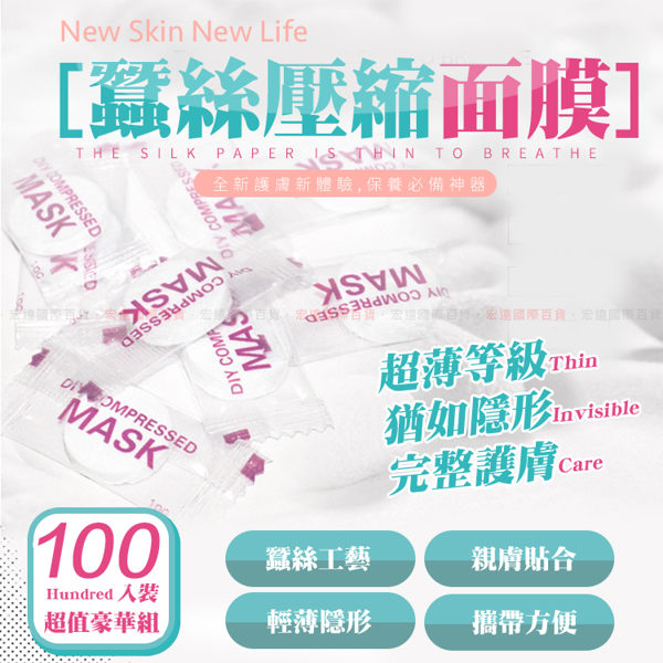 100粒裝 蠶絲壓縮面膜 超薄 隱形 DIY 壓縮面膜【H80724】