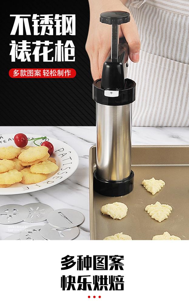 裱花槍 不銹鋼曲奇槍奶油裱花槍擠餅干溶豆模具裱花嘴套裝工具烘焙餅干機