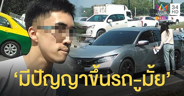 โซเชียลรุมจวก หนุ่มซีวิคหัวร้อนเหยียดคู่กรณี-พาลด่าคนไทยชั้นต่ำทั้งประเทศ